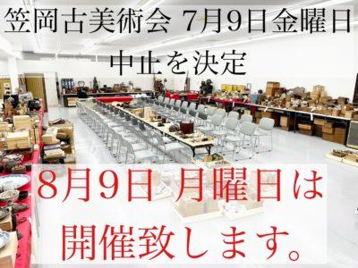 弊社運営の笠岡古美術会7月9日土砂災害警報発令の為中止