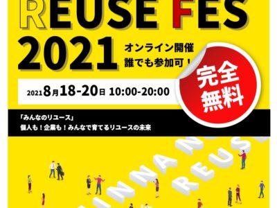 弊社取締役、リユース業界最大級イベント【リユースフェス2021】登壇決定